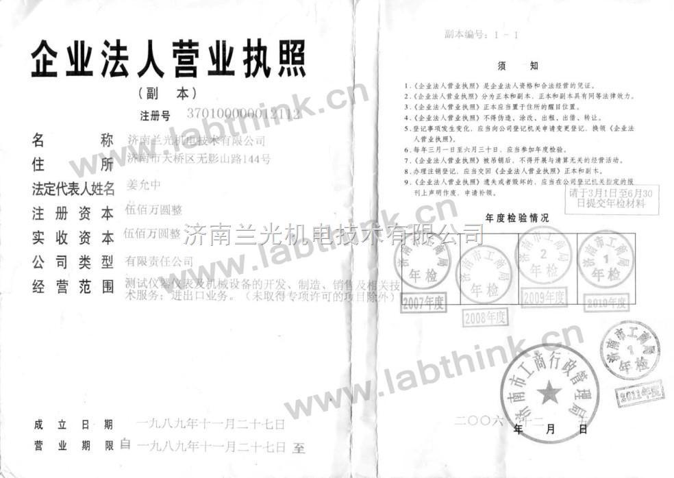 企业法人营业执照-荣誉证书-济南兰光机电技术有限