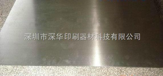 深圳深华-批发直销-啤机底板-印刷器材-啤机专用底板