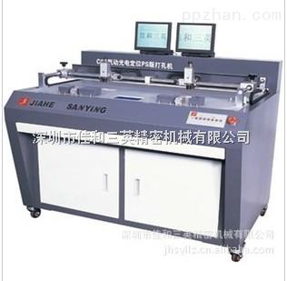 CCD气动光电定位PS版打孔机