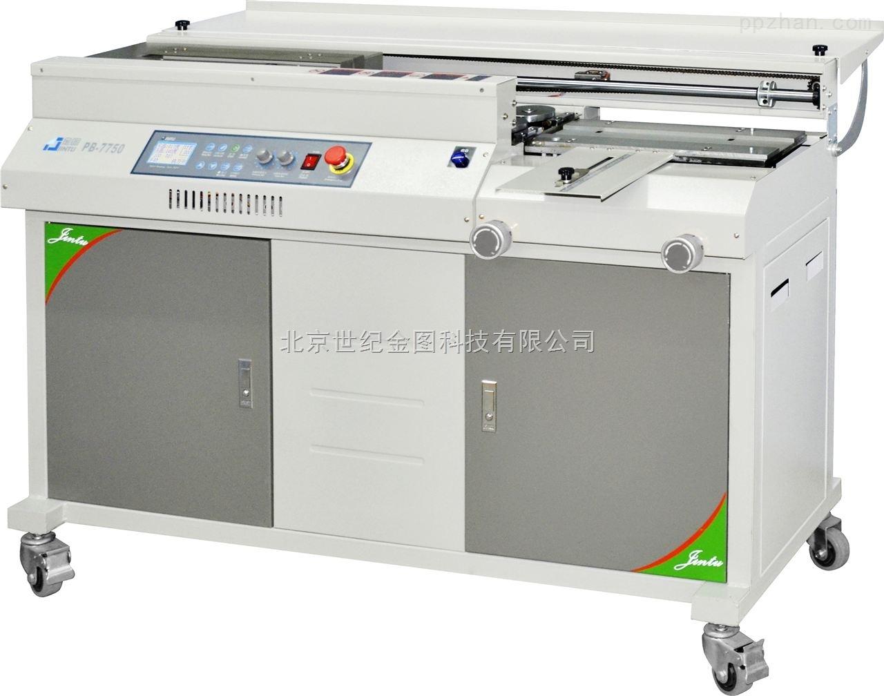 北京金图PB―7750全自动胶装机 侧胶胶装机 新款