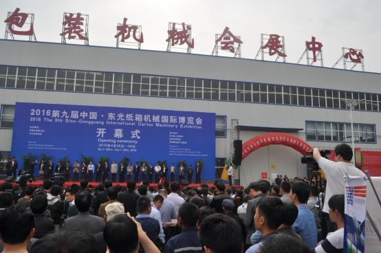 ppzhan帶您走進東光紙箱機械國際博覽會