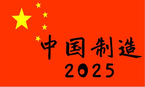 """""""中国制造2025""""一周年 包装印刷业如何突围"""
