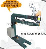 带伺服功能手动钉箱机生产厂家供应