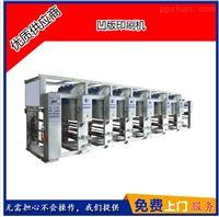 厂家专业生产高速各种型号柔版印刷机 品质价格实惠