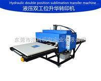 东莞厂家全国直销自动升华烫画机压烫机热转印升华机