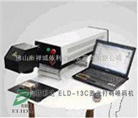 YAG旋转镭射打标机,YAG旋转激光射频刻字机打码机,值得您的购买--依利达!